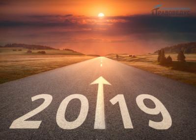 Законодательство для автомобилистов - что нового в 2019 году?