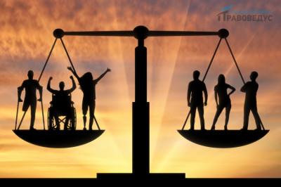 Федеральный закон о социальной защите инвалидов