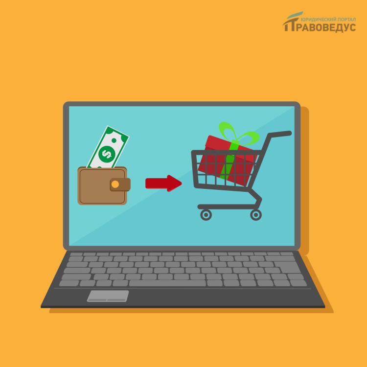Дистанционная продажа товаров