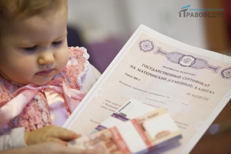 Ребенок с деньгами и сертификатом на маткапитал