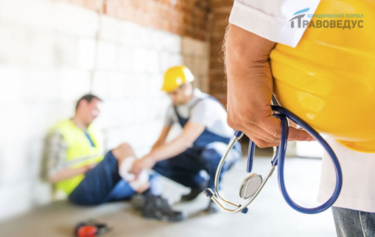 Несчастный случай на производстве: порядок расследования, обязанности работника и работодателя