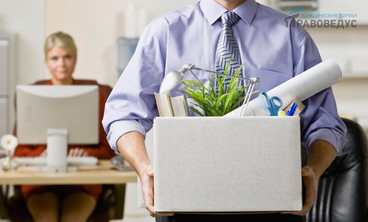 Незаконное увольнение работника: правовые последствия, обжалование увольнения, сроки