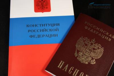 Основы Конституции Российской Федерации