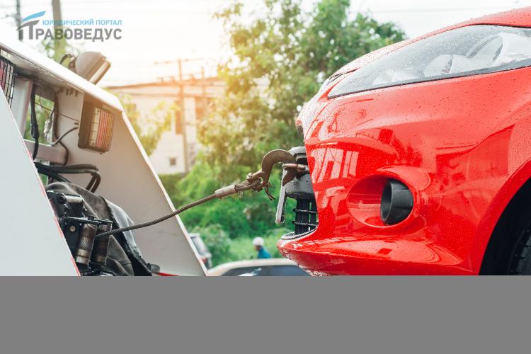 Эвакуация автомобиля: законность, действия автовладельца
