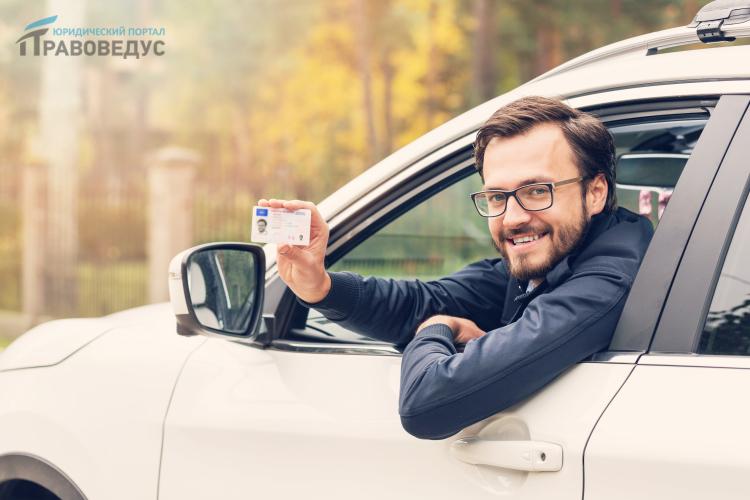 Досрочный возврат водительских прав после лишения