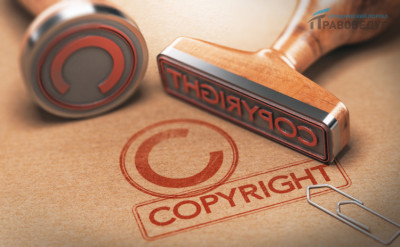 Авторские права: содержание, срок действия, ограничения