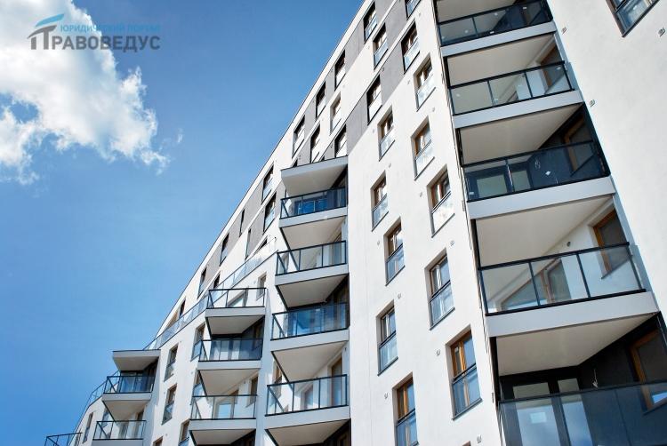 Признание права собственности на квартиру