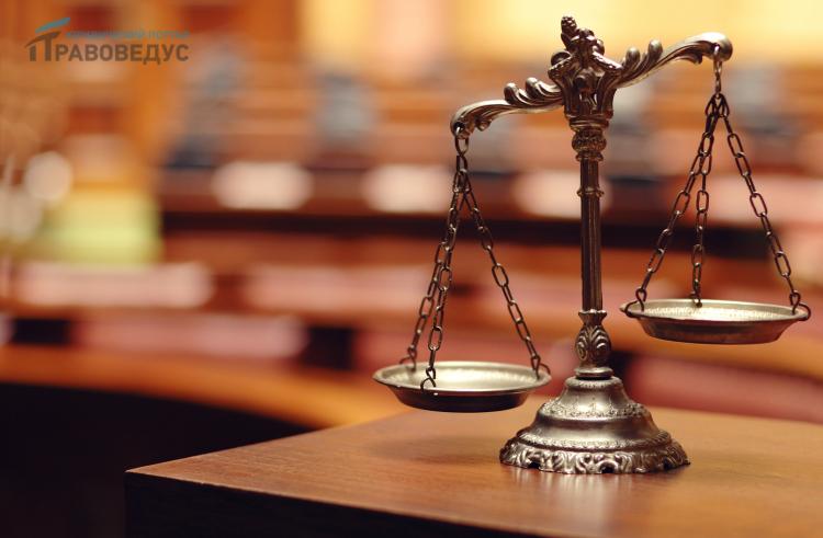 Обжалование заочного решения суда