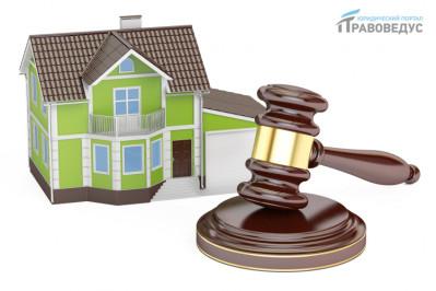 Порядок конфискации имущества судебными приставами