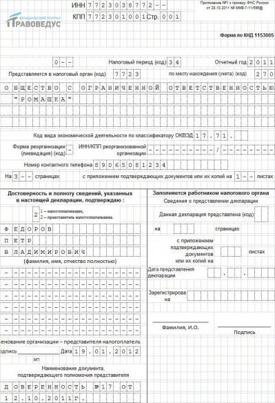 Налоговая декларация по земельному налогу