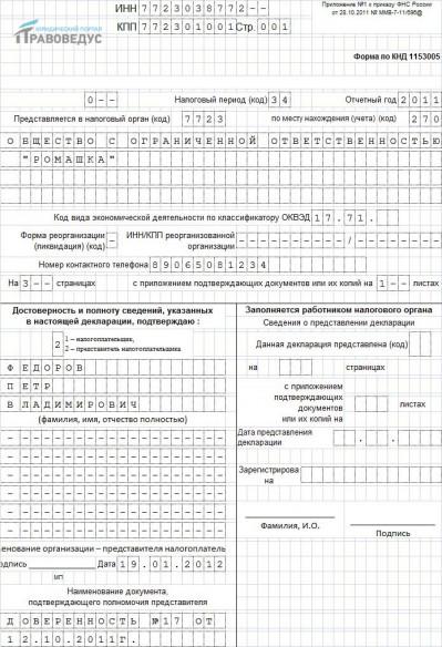 Налоговая декларация по водному налогу