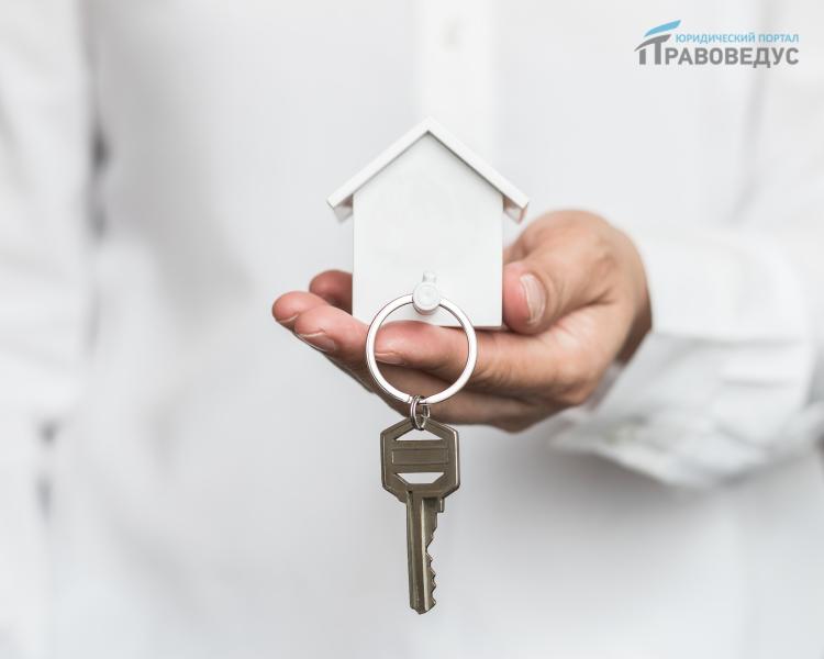 Порядок приватизации квартиры