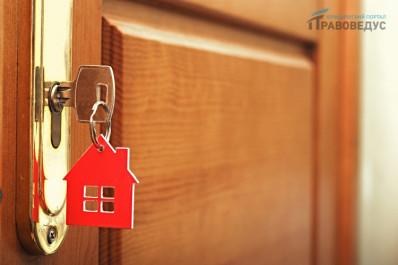 Прекращение права пользования жилым помещением