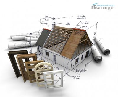 Как сделать оценку дома и земельного участка