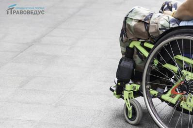 Инвалидность военная