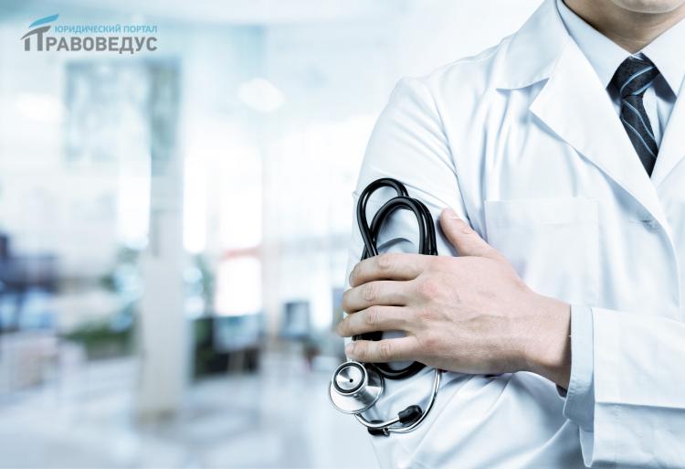 Ответственность медработников за нарушение прав пациента