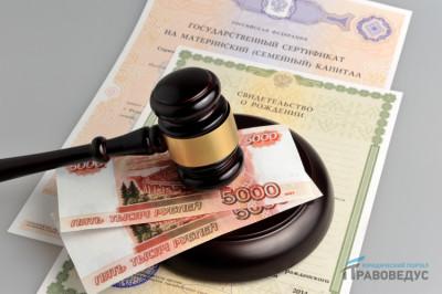 Материнский капитал 2015: используем законно