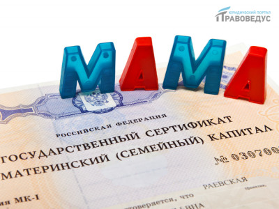 Региональный материнский капитал в Ульяновской области