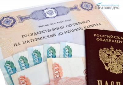 Региональный материнский капитал в Орловской области