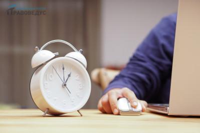 Режимы рабочего времени