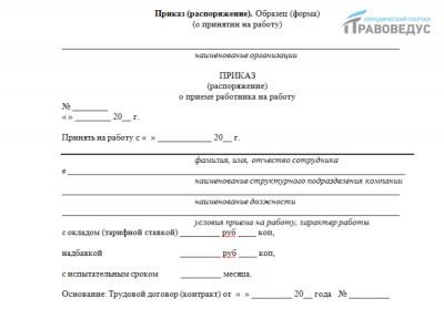Распорядительные документы