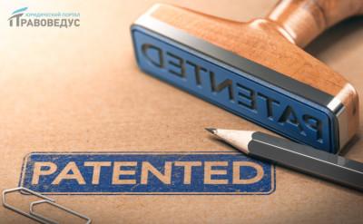 Как оформить патент