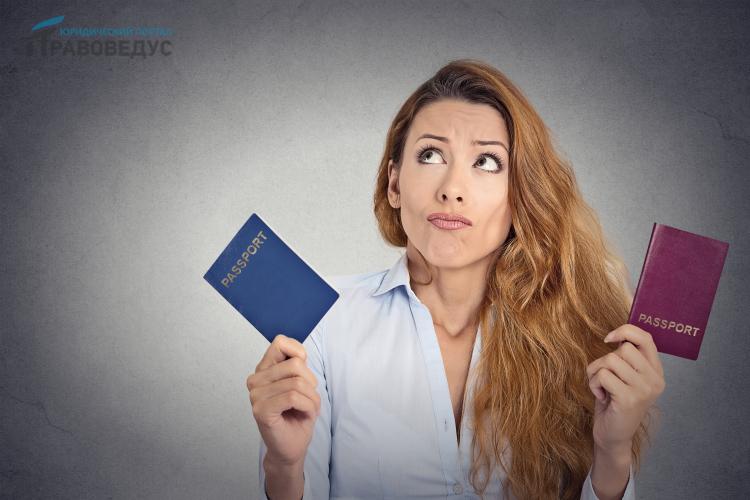 Закон о двойном гражданств