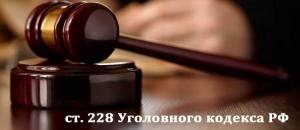 Хранение и употребление статья 228 какой срок дают