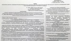 Уведомление о двойном гражданстве ФМС, Правоведус