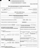 Налоговая декларация по транспортному налогу