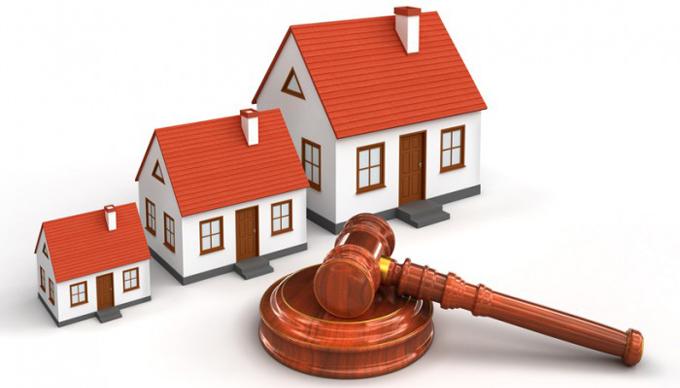 Публичные торги по продаже недвижимого имущества
