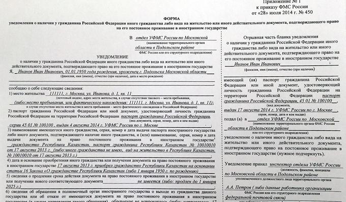 Уведомление о двойном гражданстве ФМС