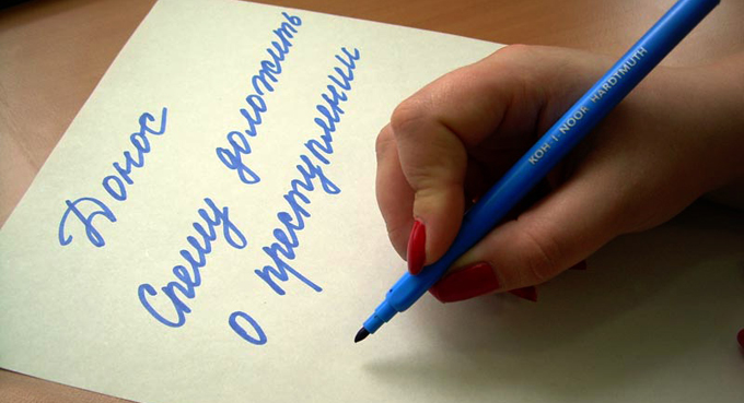 Заведомо ложный донос - статья 306 УК РФ